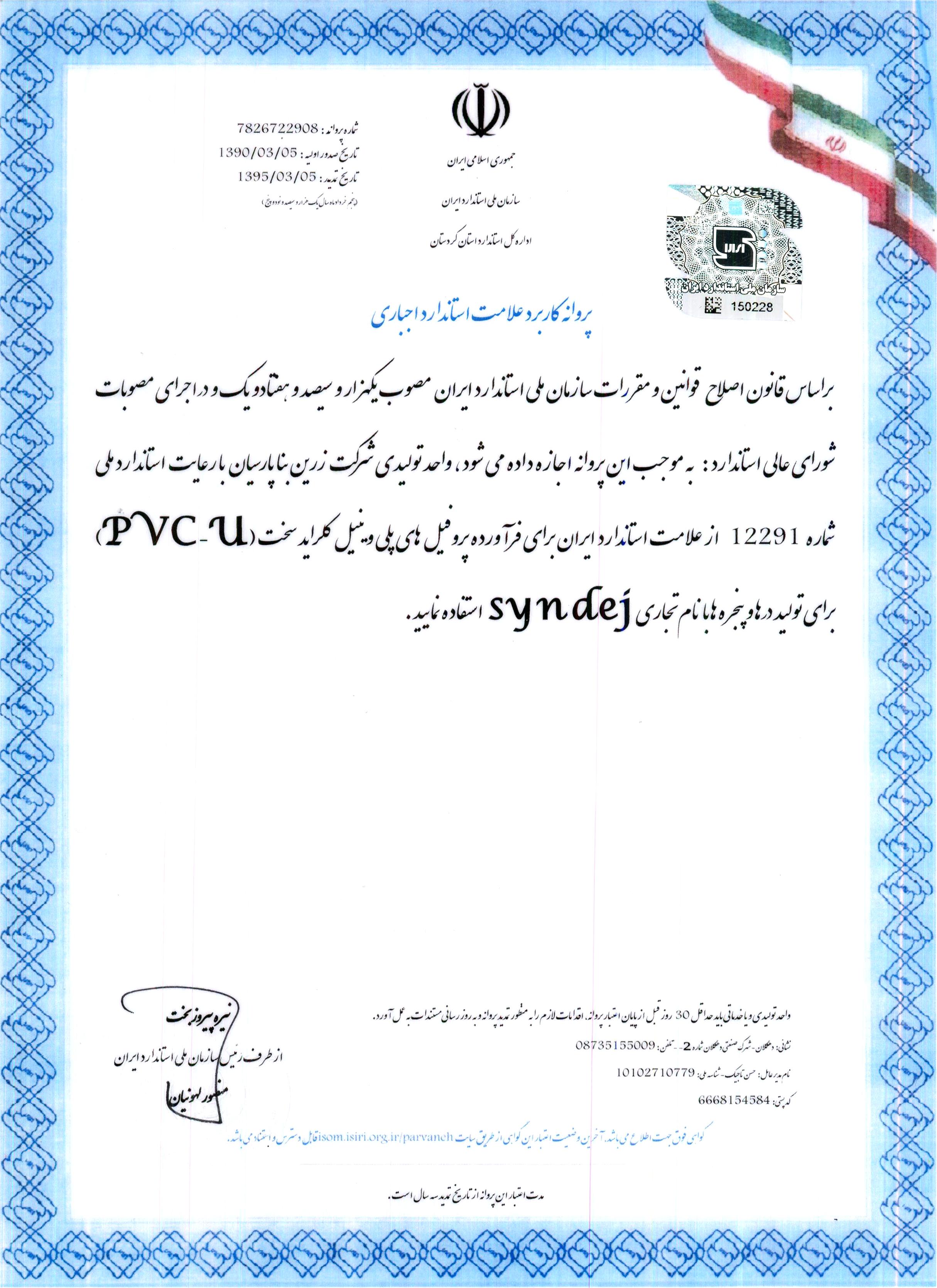 استاندارد ایران