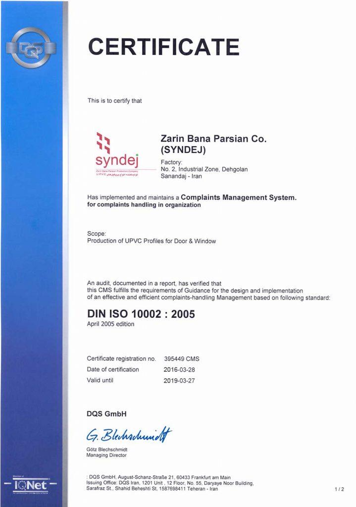 DQS 10002 : 2005