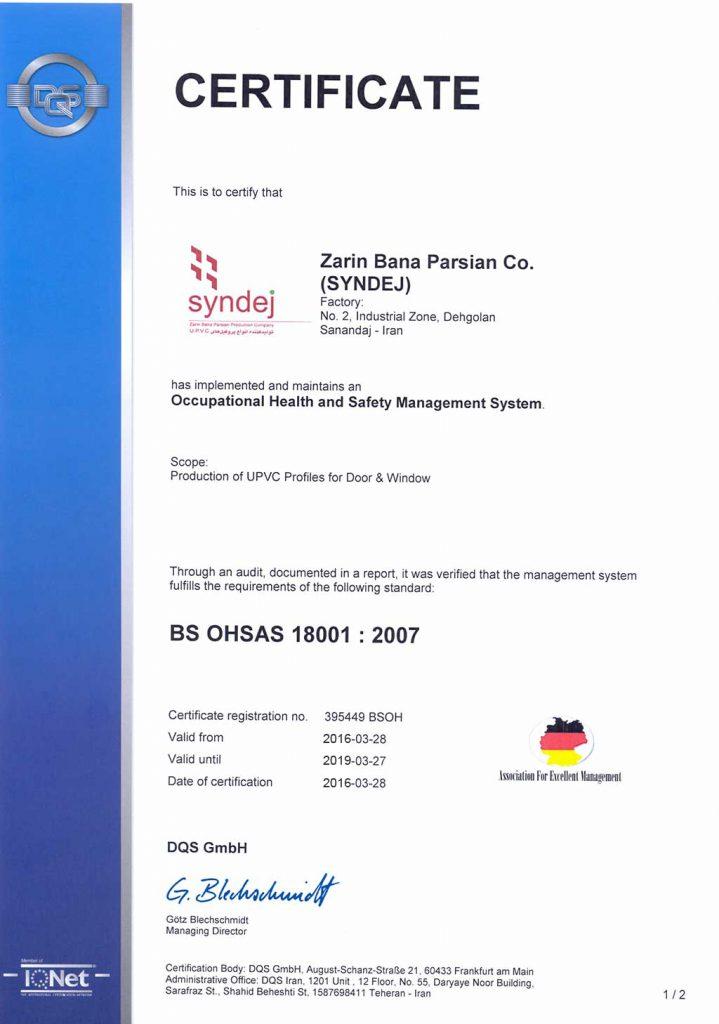 DQS 18001 : 2007