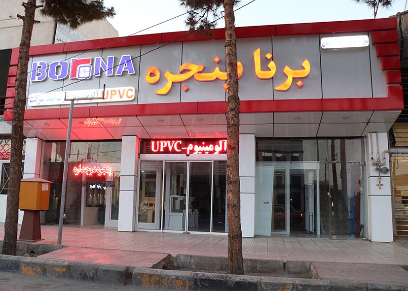 کرمان-شعبه مرکزی