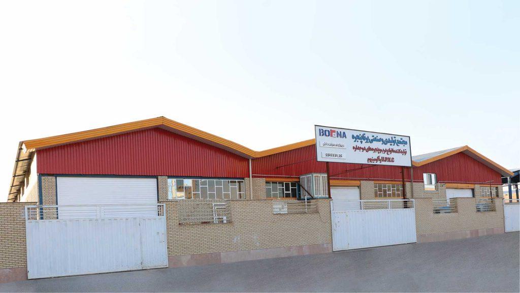 مجموعه کارخانجات تولید درب و پنجره های UPVC برنا پنجره