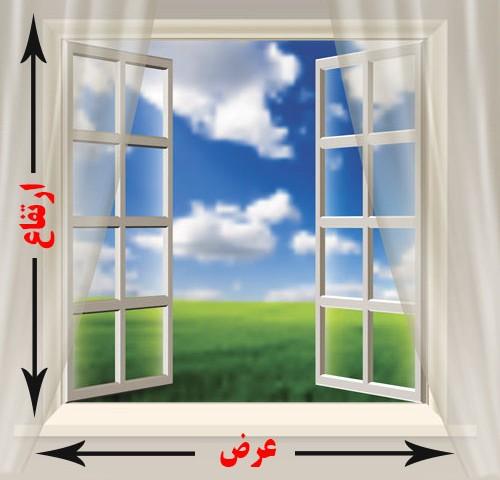 ابعاد استاندارد پنجره آلومینیوم یا upvc