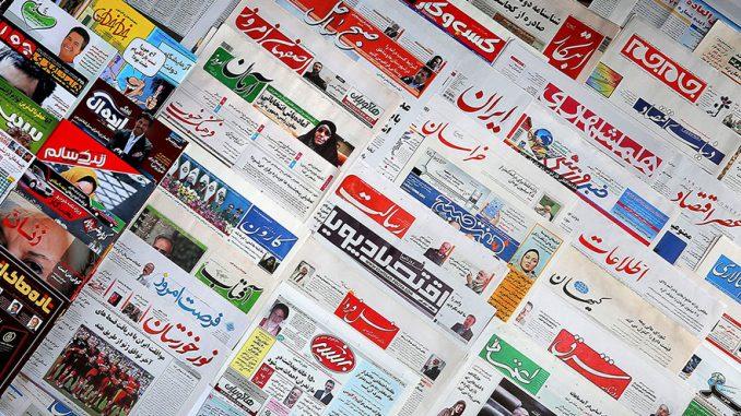 روزنامه های اقتصادی